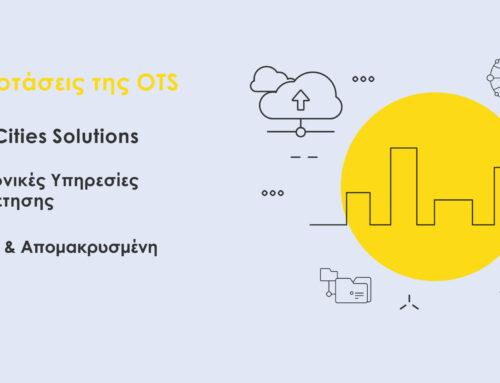 """Έξυπνη στάθμευση: Μία λυση της OTS στο άξονα των """"έξυπνων πόλεων"""" της Πρόσκλησης 08 – Α. Τρίτσης"""