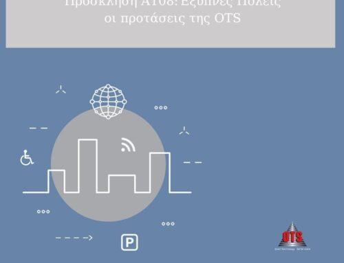 Πρόγραμμα Αντώνης Τρίτσης: Smart Cities