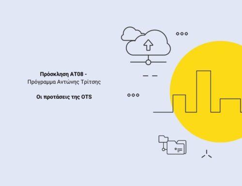 Πρόσκληση ΑΤ08 – Οι προτάσεις της OTS