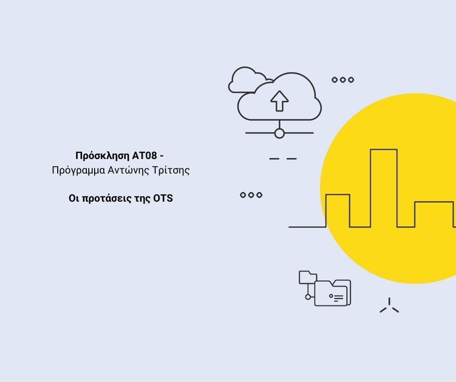 ΑΤ 08 OTS smart cities