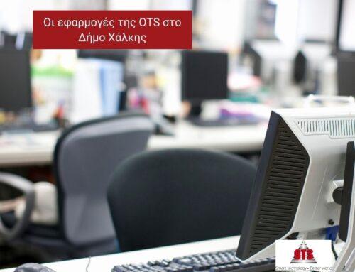 Ο Δήμος Χάλκης προχωρά σε ψηφιακό μετασχηματισμό με τις εφαρμογές της OTS